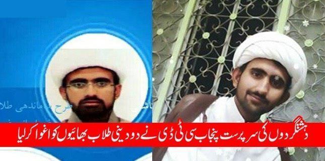 Photo of Two shia scholars taken into illegal custody in Punjab, Pakistan