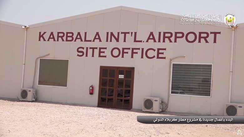 Photo of Karbala International Airport project proceeds at fast pace