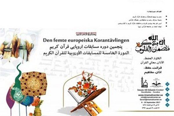 Photo of European Quran Competition slated for Eid al-Ghadir