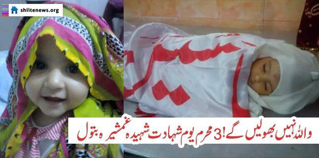 Photo of 9-month-old Pakistani martyred Shia baby remembered on third anniversary