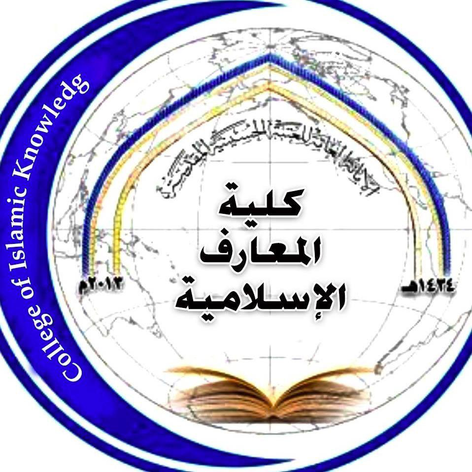 Photo of Great opportunity for foreign students to study religion in Iraq