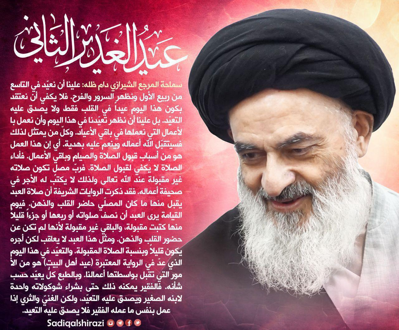 Photo of Grand Ayatollah Shirazi stresses that 9th of Rabiul Awal is an Eid, that people should celebrate