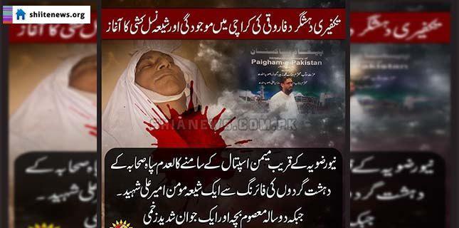 Photo of A Shia man martyred in takfiri terrorist attack in Karachi