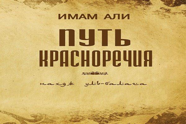 Photo of Fifth edition of Nahj-ul-Balagha in Russian published in Moscow