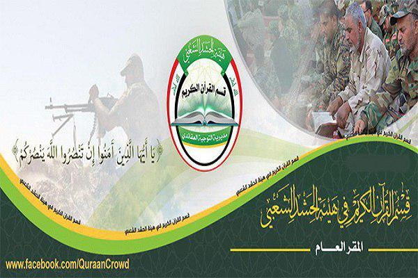 Photo of Ramadan Quran competition planned for Iraqi Popular Mobilization Units