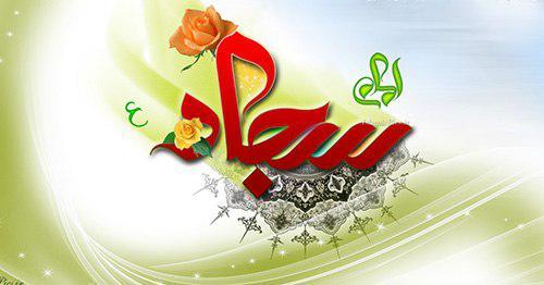 Photo of Birth anniversary of Imam al-Sajjad celebrated worldwide