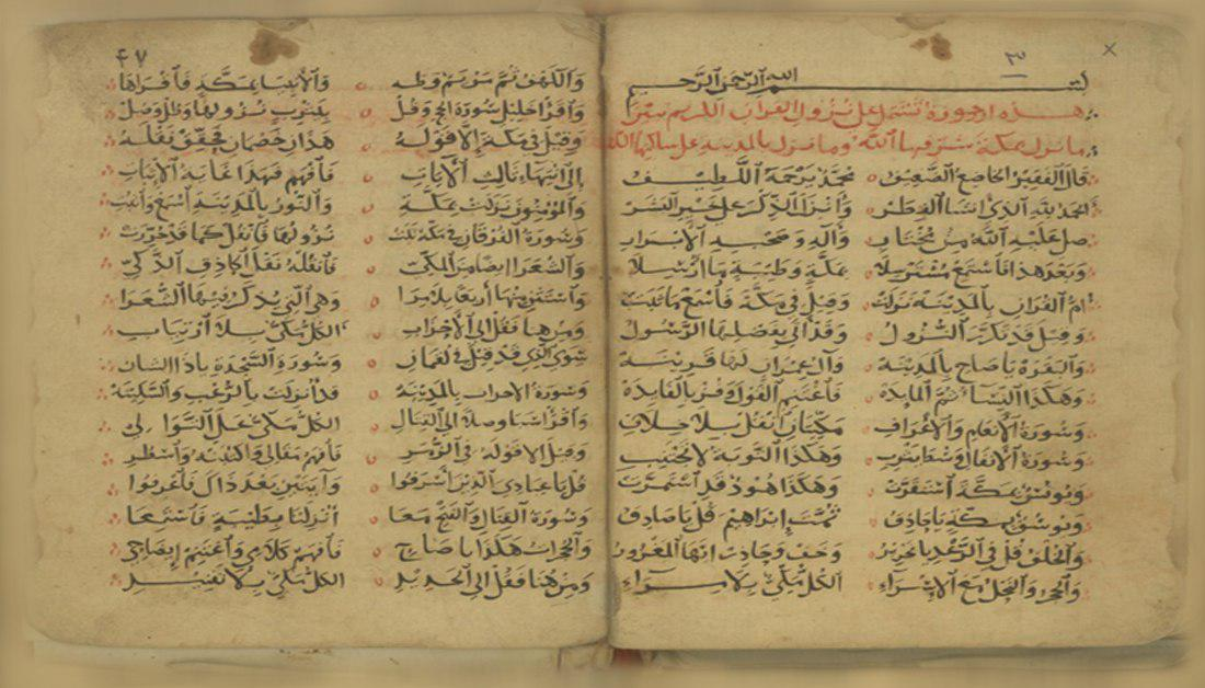 Photo of Thousands of antique and invaluable manuscripts on Quran and its science