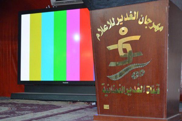 Photo of Ghadeer Int'l Media Festival begins in Iraq