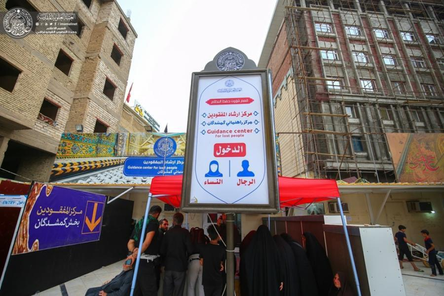 Photo of Missing Persons Center of Imam Ali Shrine opens more centers