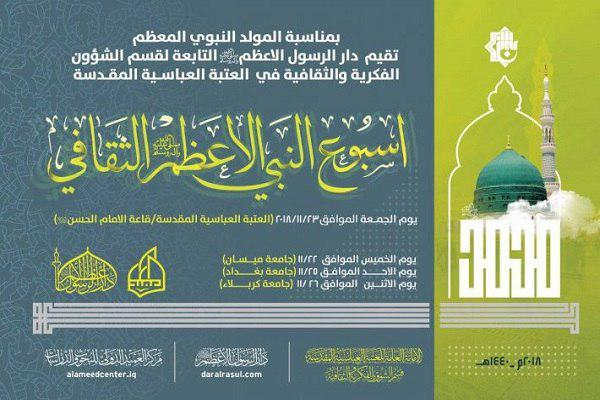 Photo of 'Great Prophet (PBUH) Cultural Week' planned in Iraq