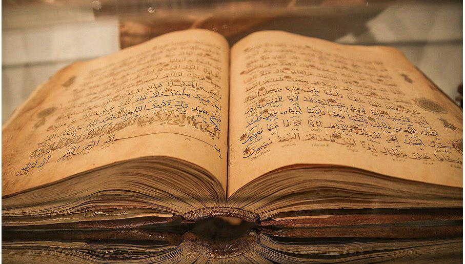 Photo of 900-year-old copy of Quran unveiled
