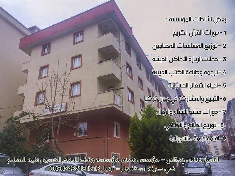 Photo of Imam Hussein Institute in Turkey holds Quranic activities