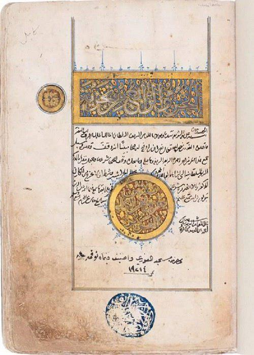 Photo of Rare Quran Manuscript Returned to Egypt