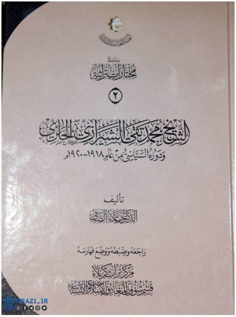 Photo of Political endeavors of Late Taqi Shirazi published in Arabic