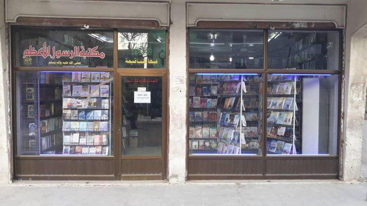 Photo of Rasul Adham Book store Reopens in Damascus Syria