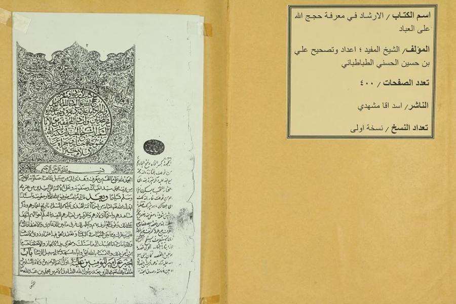 Photo of The al-Haidariyah library presents a rare lithographic copy belonging to Sheikh Mufid