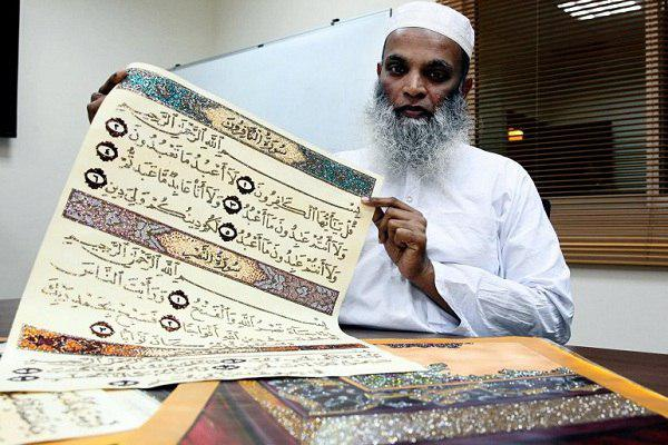 Photo of Indian calligrapher writing holy Quran using gold, crystals