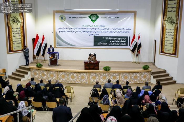 Photo of Scientific symposium on the Islamic Hijab organized by Imam Ali Holy Shrine