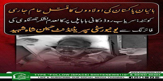 Photo of Shia Superintendent Of Balochistan University Martyred In Quetta Terror Attack