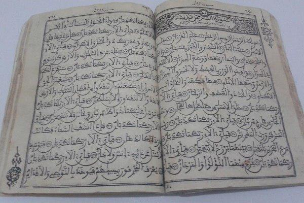Photo of Algeria expo featuring Quran printing history