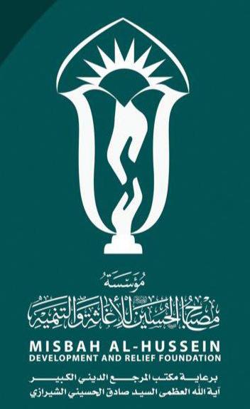 Photo of Misbah al-Hussein Foundation establishes its special Ramadan program