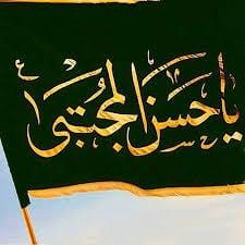 Photo of Shias around the world celebrate birth anniversary of Imam Hasan