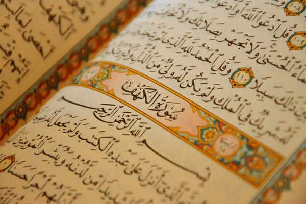 Photo of 'Quran, Global Message of Peace' Theme of Quran Contest in Ghana