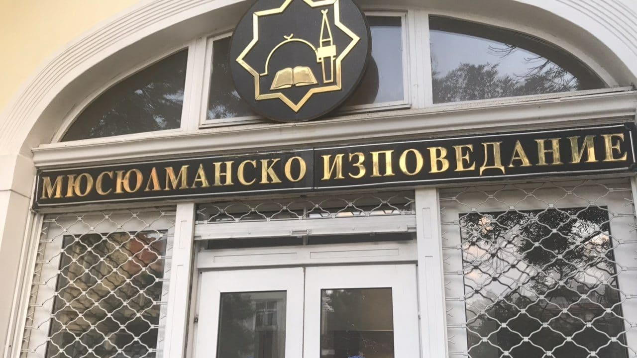 Photo of Bulgarian Muslims condemn Islamophobic attacks