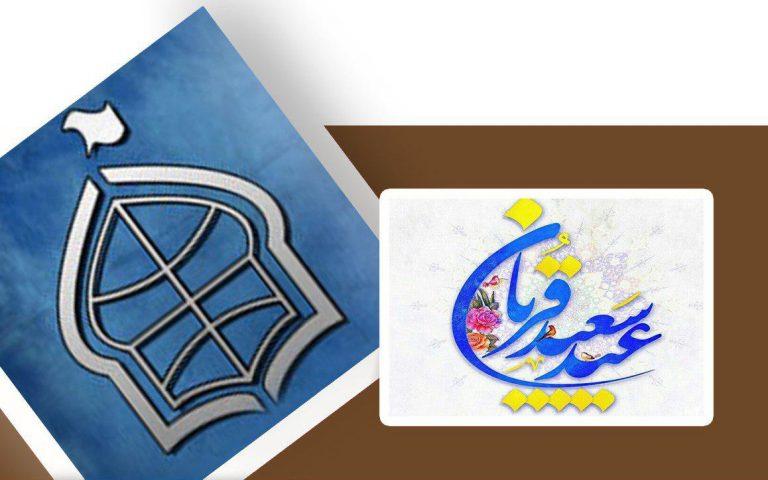 Photo of Imam Shirazi World Foundation sends message to Muslim world leaders as Eid Al-Adha nears