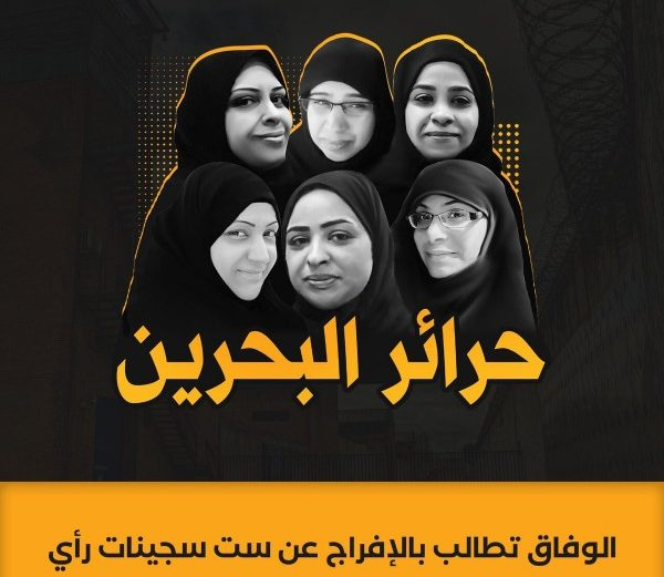 Photo of Six female prisoners of conscience held in Bahraini prisons