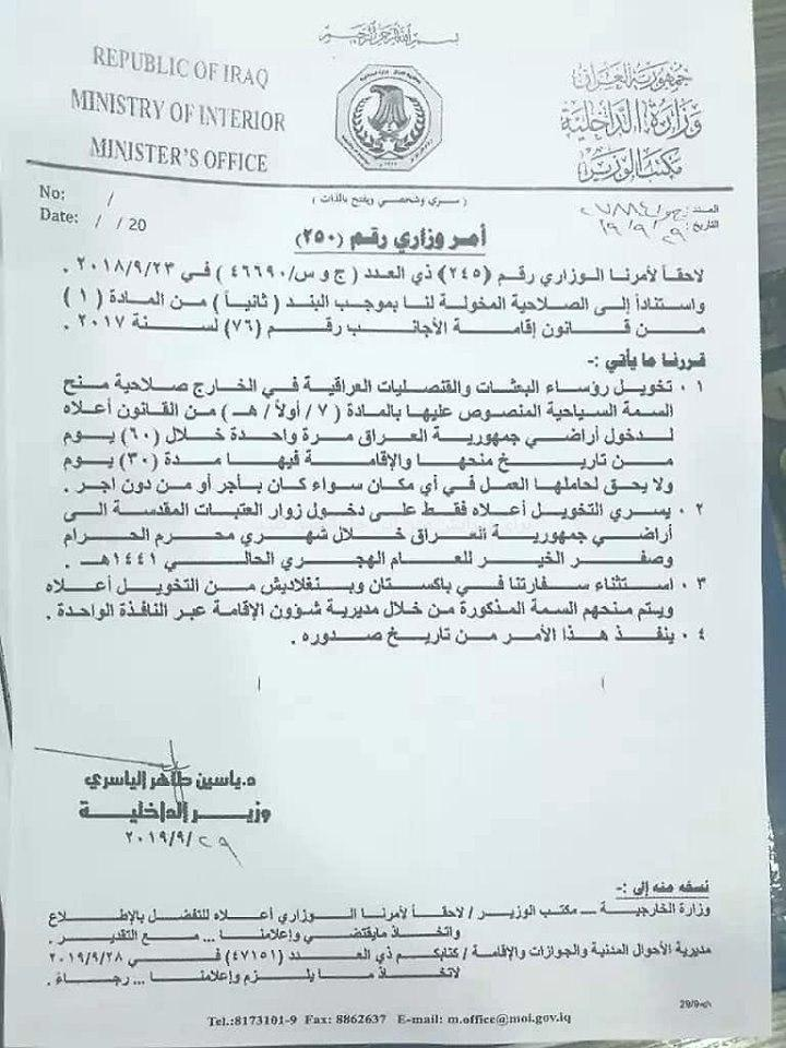 Photo of Ministry of Interior authorizes Iraqi Missions and Consulates to grant Tourist Visas to Pilgrims of Holy Shrines