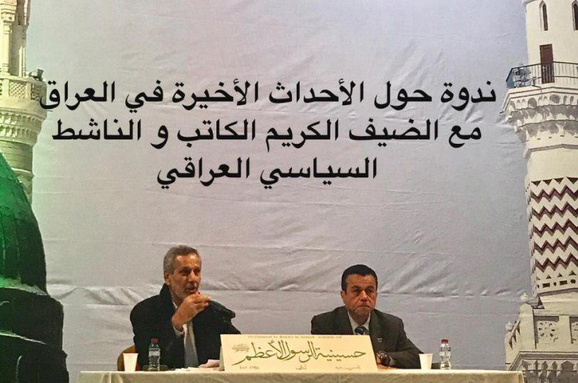 "Photo of Husseiniyat al-Rasool al-Adham in London holds symposium entitled ""Popular Movement between Chaos and Legitimate Demands"""