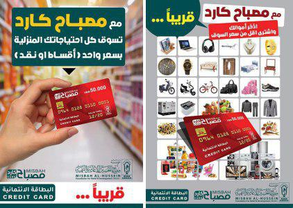 Photo of Foundation in Karbala announces the provision of credit cards to citizens