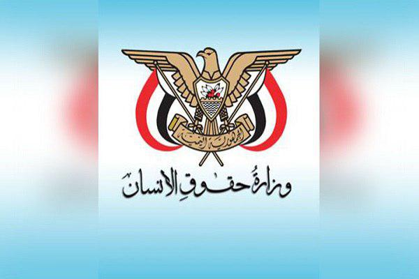 Photo of Yemen calls for the establishment of an international commission of inquiry on the Saudi crimes against civilians