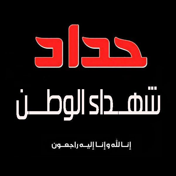 Photo of Imam Hussein Media Group announces official mourning on the martyrs of Nasiriyah and Najaf