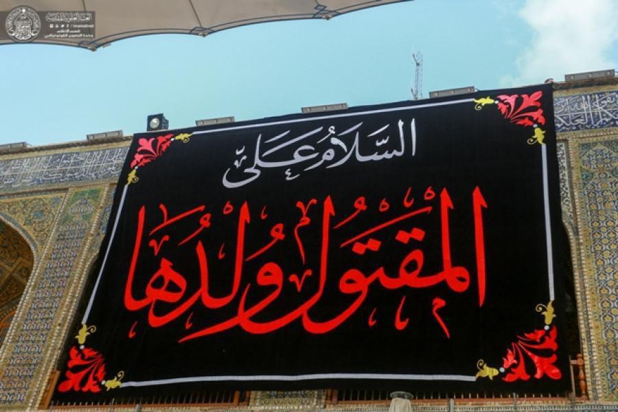 Photo of Imam Ali Holy Shrine covered in black to commemorate the martyrdom anniversary of Fatima al-Zahra