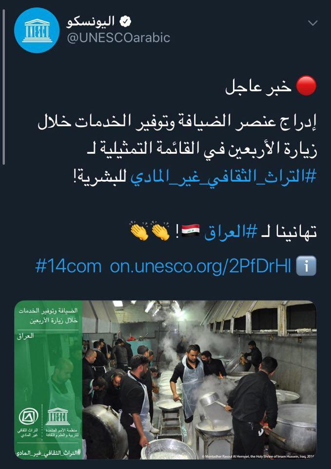 Photo of UNESCO adds the Provision of Services during Arbaeen to Representative List of the Intangible Cultural Heritage of Humanity