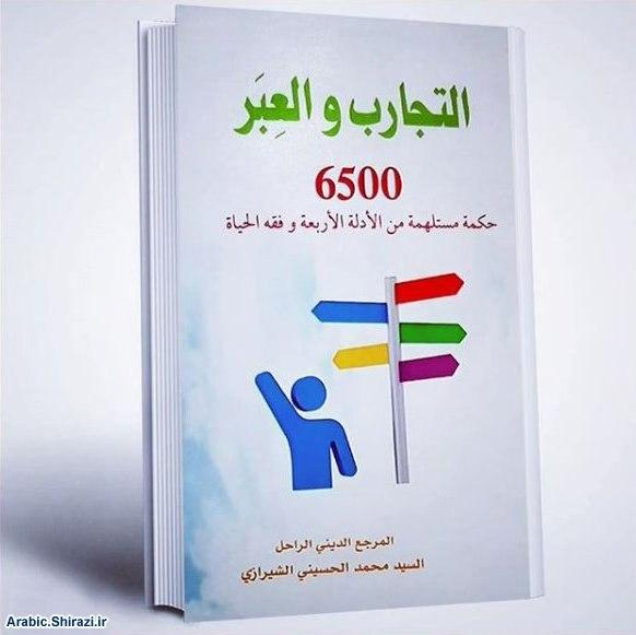 """Photo of New book by the Late Grand Ayatollah Sayyed Muhammad Shirazi """"Experiences and Lessons"""""""
