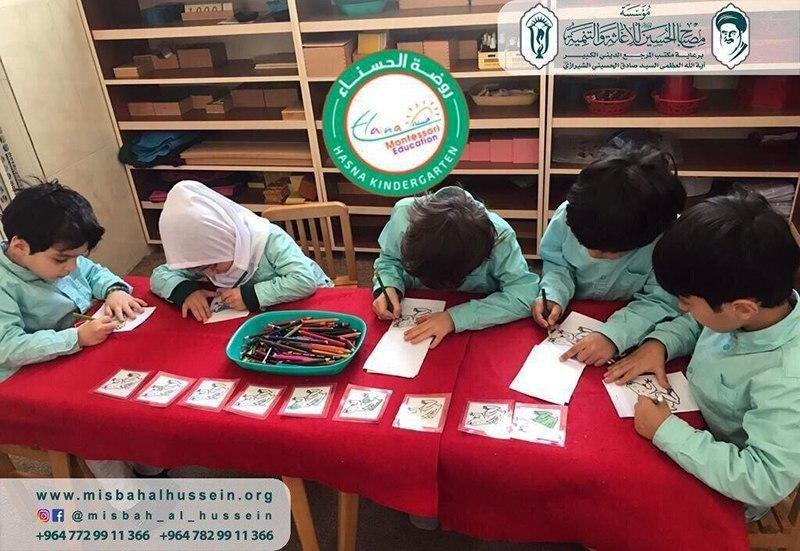 Photo of Mesbah Al-Hussein in Holy Karbala uses the Montessori Curriculum to teach and raise children