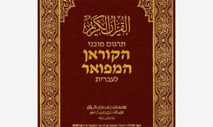 Photo of Over 300 Distortions in Hebrew Quran Translation Printed in Saudi Arabia
