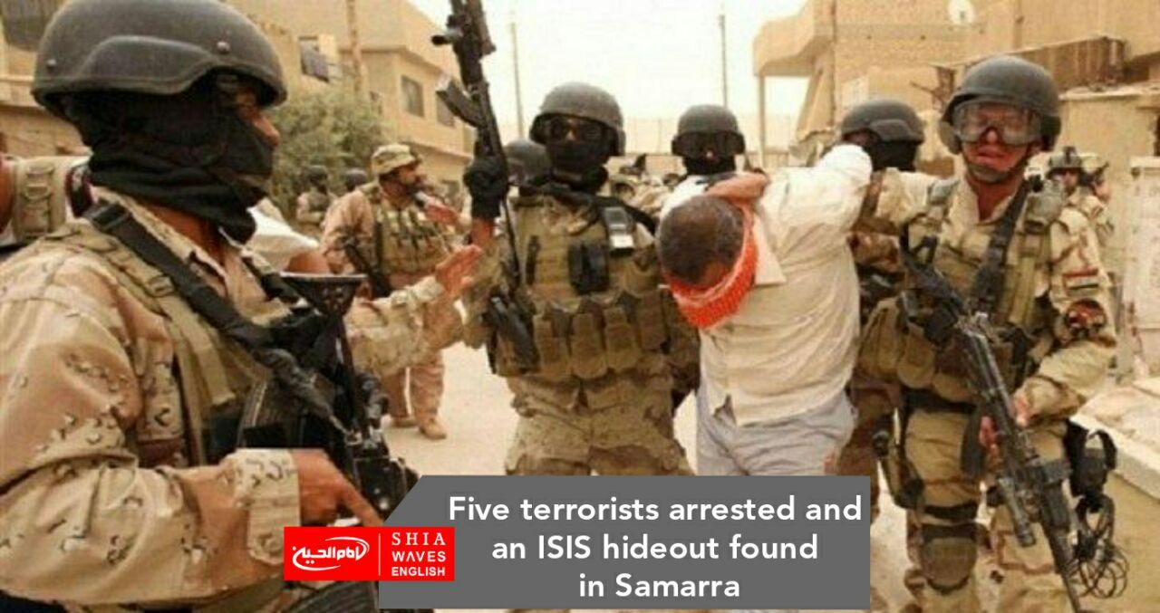 Photo of Five terrorists arrested and an ISIS hideout found in Samarra
