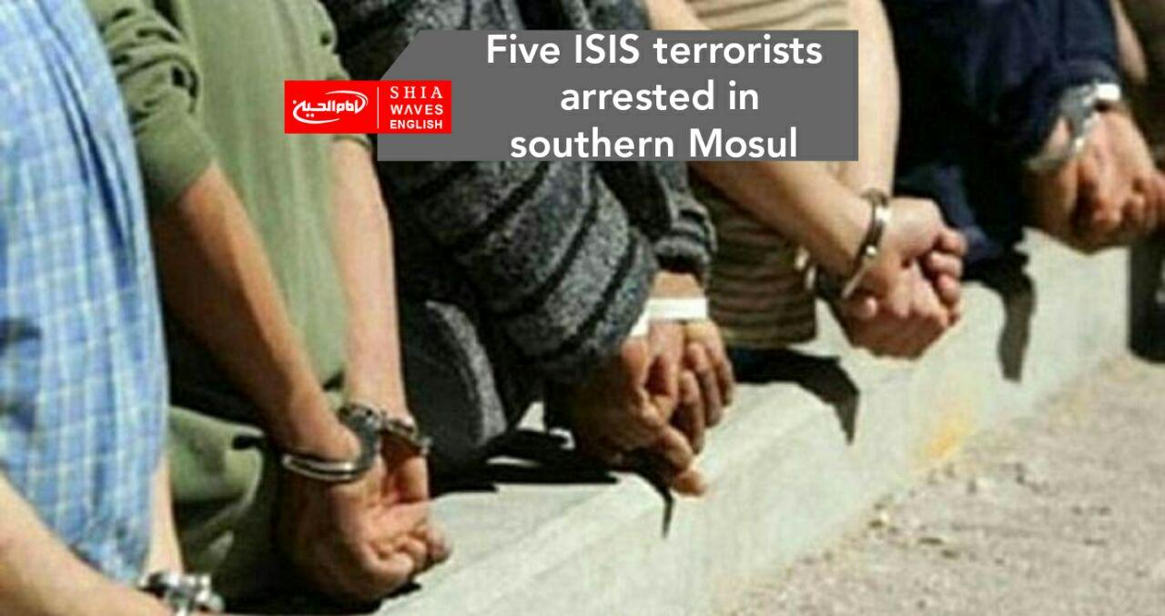 Photo of Five ISIS terrorists arrested in southern Mosul