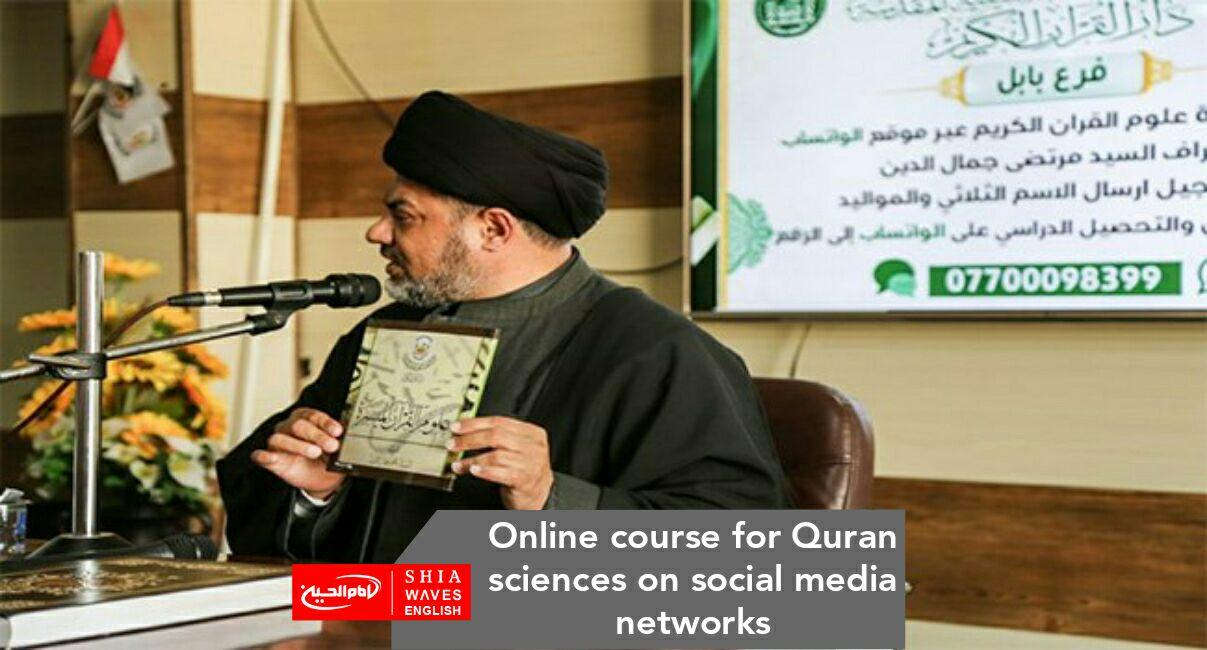 Photo of Online course for Quran sciences on social media networks