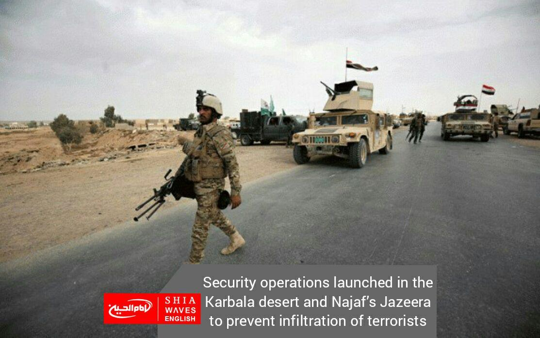 Photo of Security operations launched in the Karbala desert and Najaf's Jazeera to prevent infiltration of terrorists