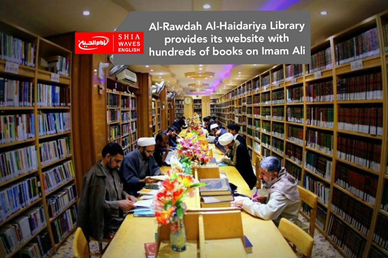 Photo of Al-Rawdah Al-Haidariya Library provides its website with hundreds of books on Imam Ali