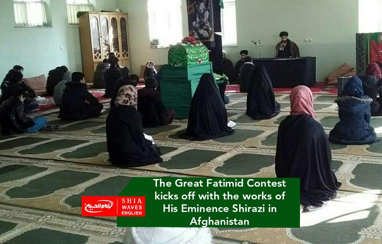 Photo of The Great Fatimid Contest kicks off with the works of His Eminence Shirazi in Afghanistan