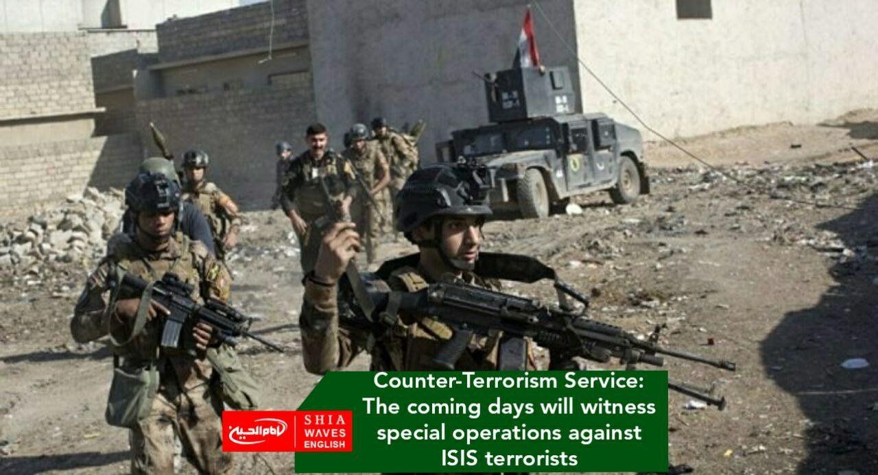 Photo of Counter-Terrorism Service: The coming days will witness special operations against ISIS terrorists