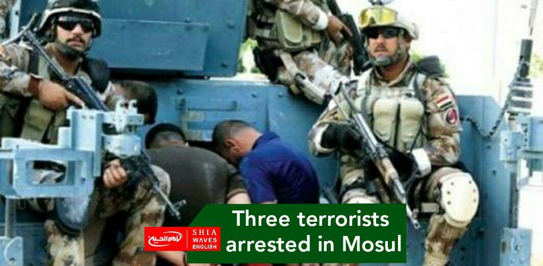 Photo of Three terrorists arrested in Mosul