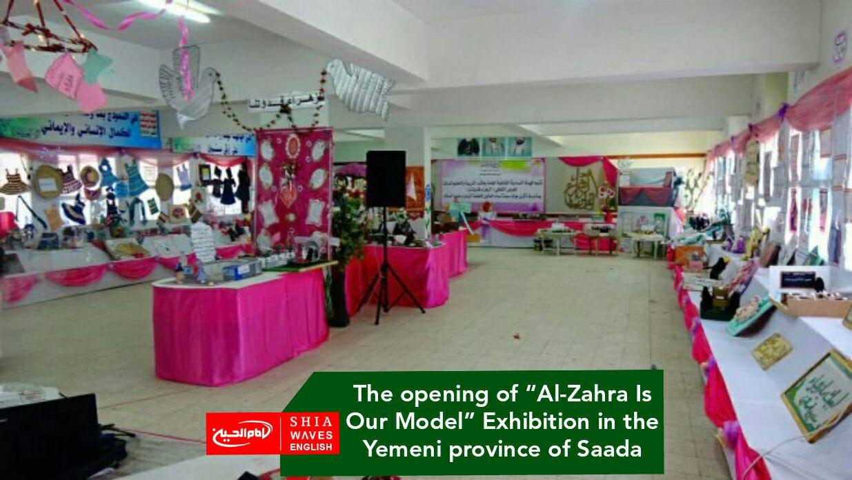 "Photo of The opening of ""Al-Zahra Is Our Model"" Exhibition in the Yemeni province of Saada"