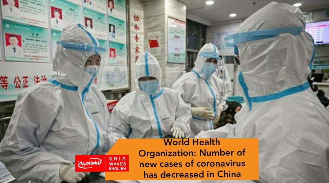 Photo of World Health Organization: Number of new cases of coronavirus has decreased in China